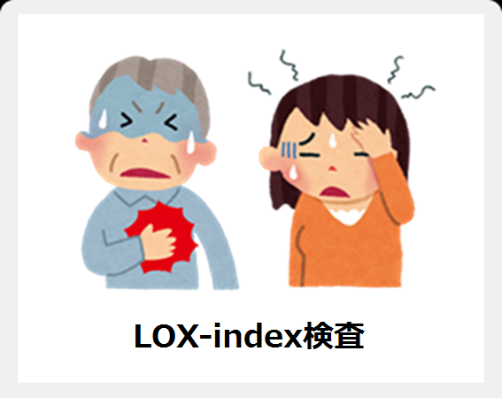 LOX-index検査